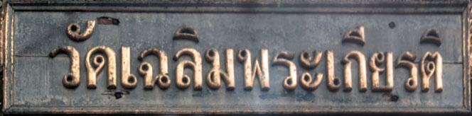 Wat-Chaloem-Pra-Kiat-049.jpg